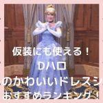 kasou06 min - 仮装にも使える【Dハロ】女の子のかわいいドレスショップおすすめをランキングでご紹介!