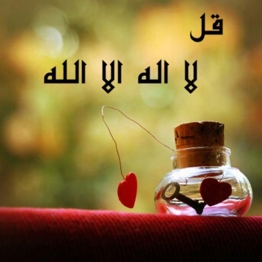 صور لا اله الا الله صور خلفيات اسلاميه كتب عليها لا اله