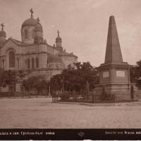 1931. Catedrala din Varna