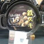 イシガキ産業のスキレットはお勧め出来るスキレット!