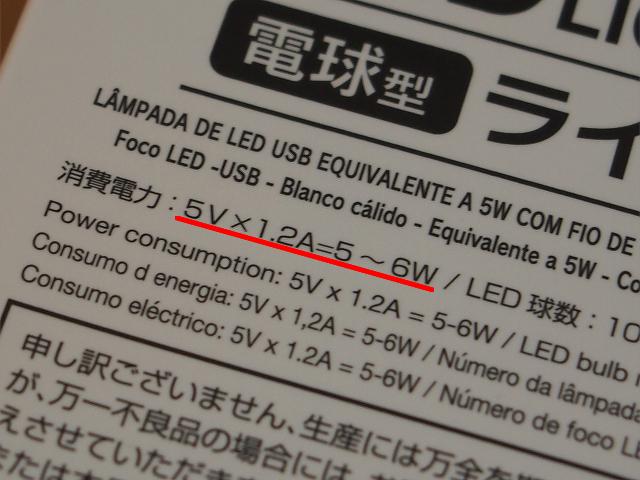 100均のUSB接続電球型LEDライト