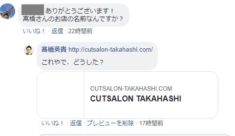 綾瀬駅メンズサロン2代目代表のサロンに大阪時代の後輩が来たブログ。