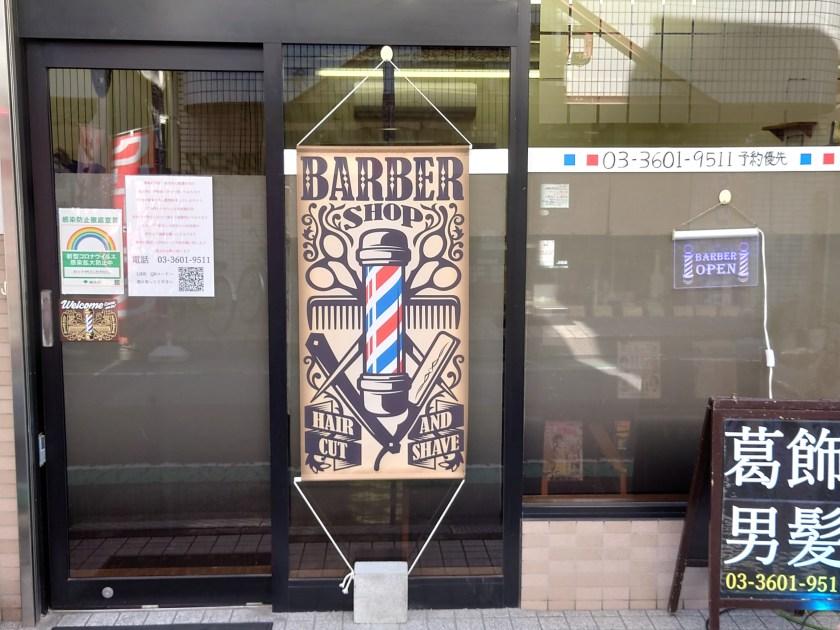 綾瀬駅メンズサロン・店舗のタペストリー新しくしました!