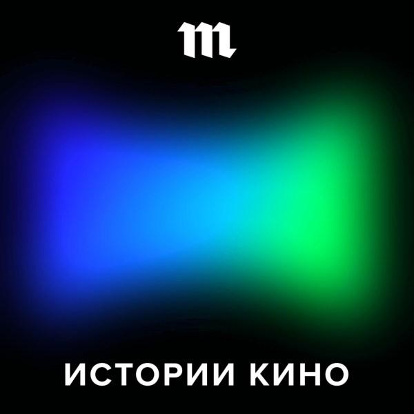 Антон Долин, История о том, как Сергей Эйзенштейн придумал ...
