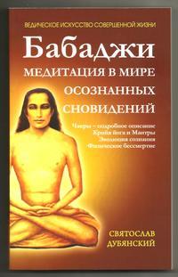 Бабаджи – медитация в мире осознанных сновидений