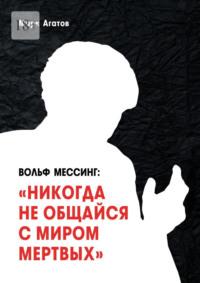 Вольф Мессинг: «Никогда необщайся смиром мертвых». Книга о Мессинге и его учениках