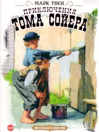 Марк Твен, Аудиокнига Приключения Тома Сойера – слушать ...