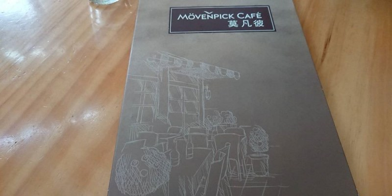 【食記】莫凡彼咖啡廳menu-[台北東區][忠孝敦化]