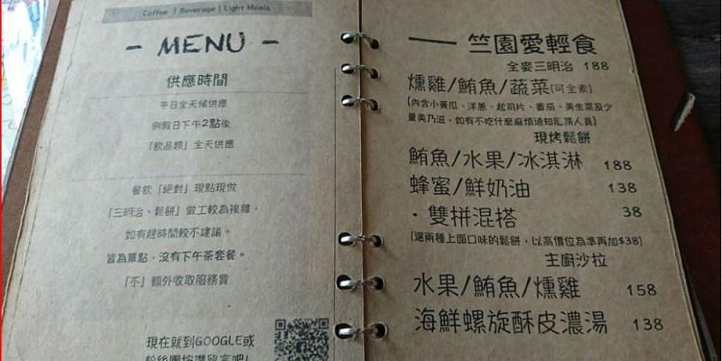 【食記】竺園menu-[桃園]