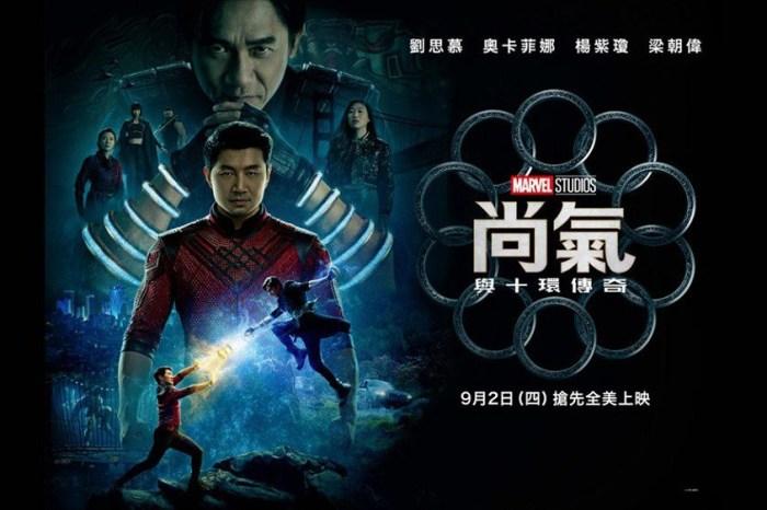 【影評】《尚氣與十環傳奇》-Shang-Chi and the Legend of the Ten Rings- 認清本心才能讓自己更加強大