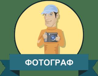 Фотограф (описание профессии)