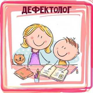 Дефектолог (описание профессии)