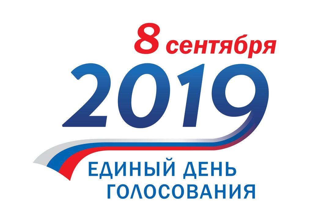 Выборы – 2019