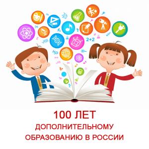 100 лет системе допобразования