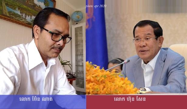 Men Nath -Hun Sen 2020