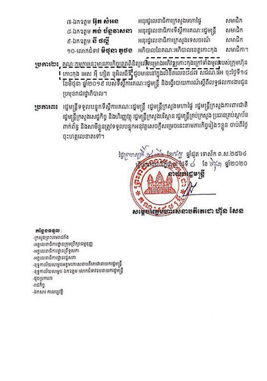Hun Sen Govt resolution in Koh Kong Krav page_2