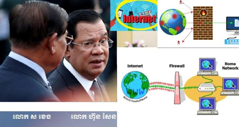 PM HUN Sen with Internet Firewall Cambodia
