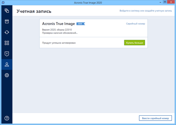 Acronis True Image 2020 Build 22510 + BootCD - Данные и ...