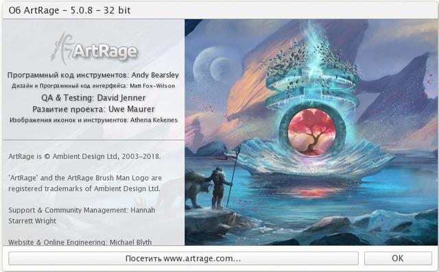 ArtRage 5.0.8