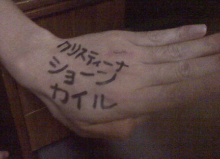 """Osamu-san's hand, with """"Christine,"""" """"Sean"""" and """"Kyle"""" in Japanese."""