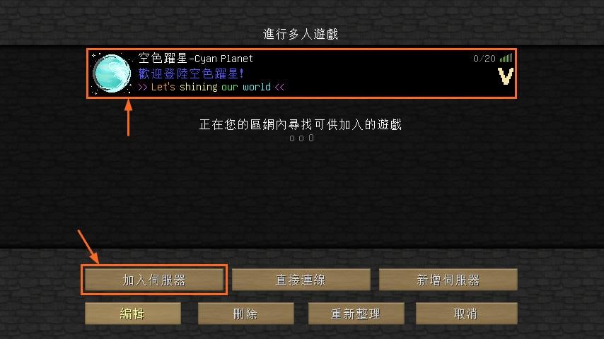 如何加入空色躍星 - 空色躍星|MINECRAFT 1.12.2中文伺服器