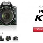 とうとう「PENTAX K-70」が発売されるぞ!
