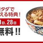 softbankからのメールで吉野家の牛丼を無料で食べてきた。