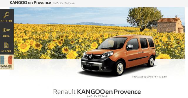 Renault 「Kangoo en Provence」限定70台の販売!