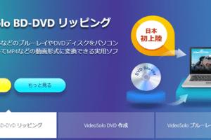 VideoSolo Win版「BD−DVDリッピング」レビュー