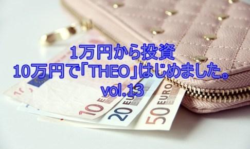 1万円から投資 「THEO」11か月目