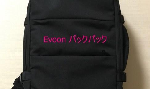 大容量 Evoon バックパック