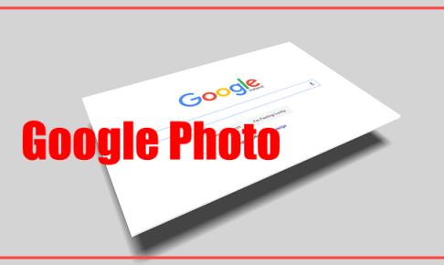 Google Photo便利