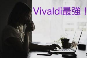 Vivaldiブラウザー最強