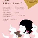 ゴディバ「日本は義理チョコをやめよう」への反響
