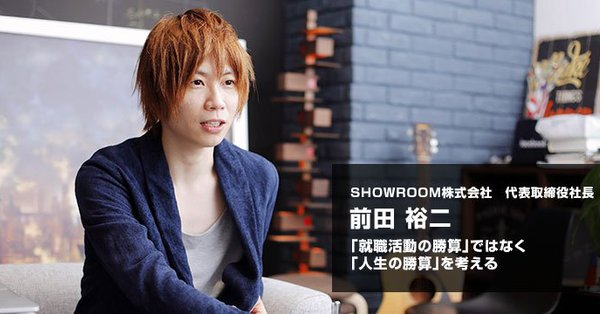 SHOWROOM社長 前田裕二さんの価値観がめちゃめちゃかっこいい!