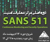 SANS-511