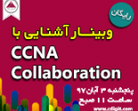 webinar-CCNA-Collaborationf046