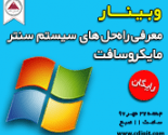 webinar-System-Center64d5