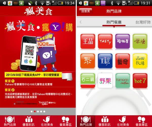瘋美食 App