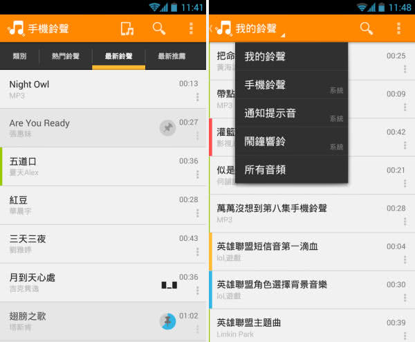 手機鈴聲App