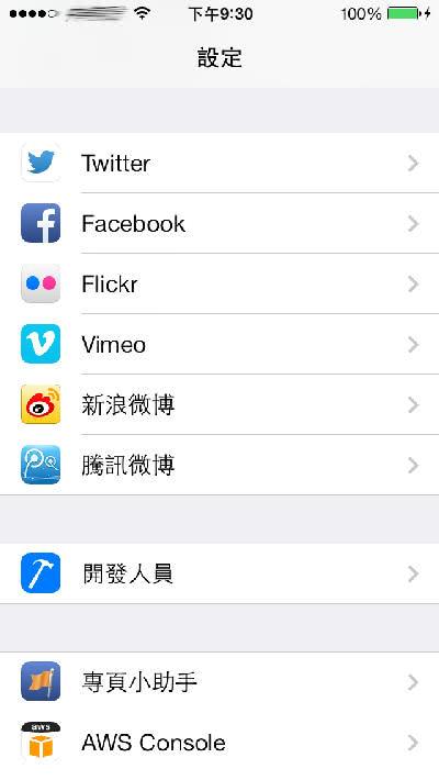 影音快訊 App