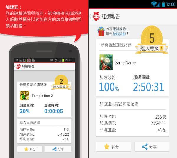 加速達人 App
