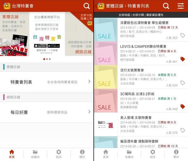 台灣特賣會 App