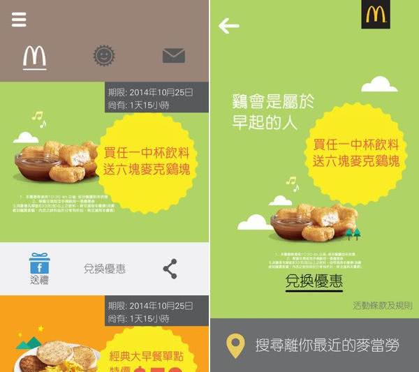 麥當勞鬧鐘 App