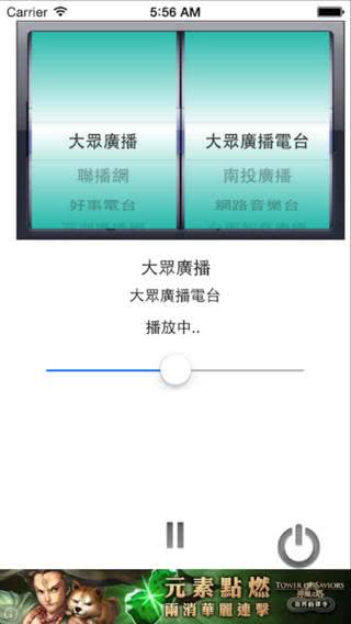 廣播 app android
