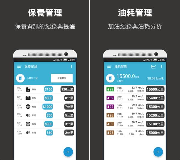 機車小幫手 App