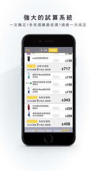 iCheck實體比價 App