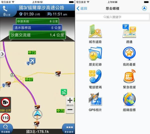 (導航) Polnav mobile App