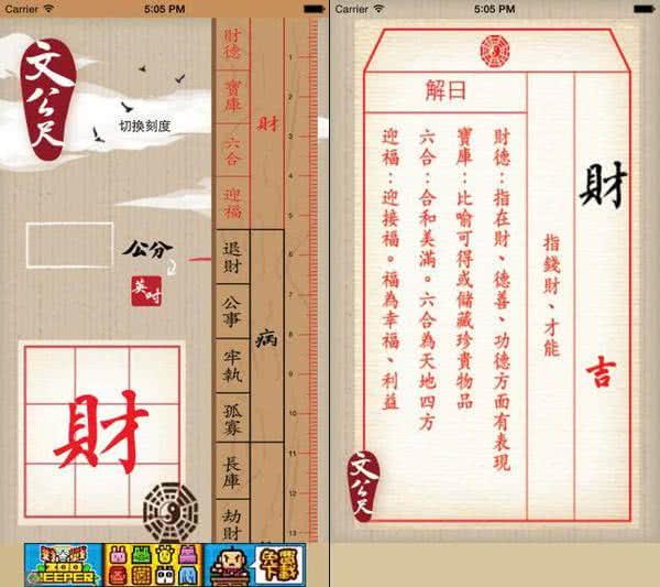 文公尺 App