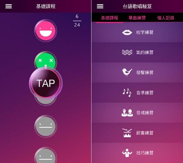 台語歌唱秘笈 App